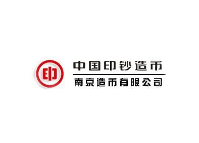 南京造币有限公司