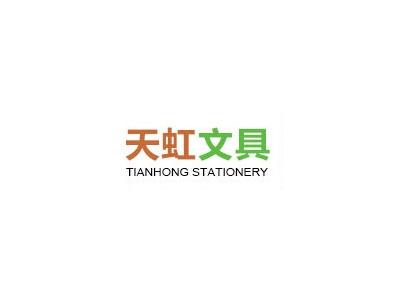 宁波天虹文具有限公司